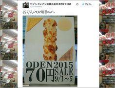 【衝撃】セブンイレブンが「東京オリンピック2020のロゴ」に酷似したおでんポップを作成(笑)! | バズプラスニュース Buzz+