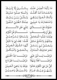 Bacaan Maulid Syaroful Anam Maulid Barzanji Shalawat Fi Hubbi Dan Doa Maulid Lengkap Mgmp Madrasah Kata Kata Indah Kata Kata