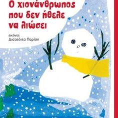 Ο χιονάνθρωπος που δεν ήθελε να λιώσει | Ανδρονίκη, η νηπιαγωγός. Preschool Education, Preschool Activities, Baby Vest, Kids Corner, Christmas Books, Winter Activities, Little Ones, Fairy Tales, My Books