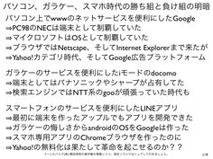 パソコン、ガラケー、スマホ時代の勝ち組と負け組の明暗 http://yokotashurin.com/etc/net-winners.html