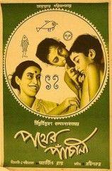 Pather Panchali (La canción del camino) de Satyajit Ray