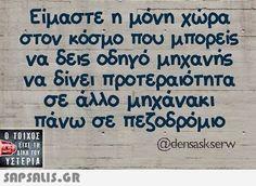 αστειες εικονες με ατακες Best Quotes, Funny Quotes, Funny Greek, Greek Quotes, Hilarious, Funny Stuff, Life Is Beautiful, Funny Pictures