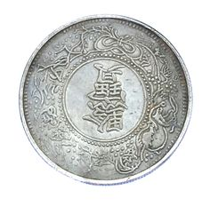 Chinese Silver Metal Coin Vintage Silver Coin Vintage Coin Antique Silver Coin Asian Coin Eastern Coin by BiminiCricket on Etsy