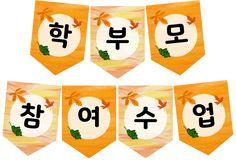 [수업자료]유치원/어린이집/학부모참여수업/참여수업/참관수업/보육교사/유치원교사/행사/평가인증/가랜드/이름표/도안/초임교사/신입교사 : 네이버 블로그 Lululemon Logo, Bible Verses, Diy And Crafts, Kindergarten, Banner, Logos, Orange Orange, Orange Things, Python