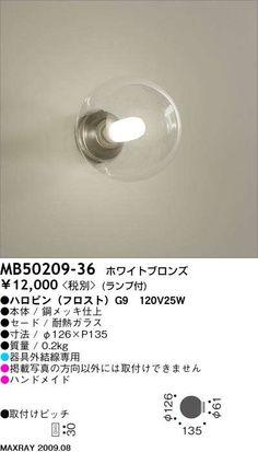 マックスレイ MAXRAY ブラケット MB50209-36
