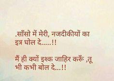 Hindi Quotes Images, Sufi Quotes, Love Quotes In Hindi, Sad Love Quotes, Smile Quotes, Love Quotes For Him, Romantic Quotes, Heart Broken Love Quotes, Caption Lyrics
