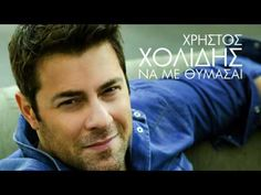 Η Αγάπη Αυτή - Χρήστος Χολίδης (HD 2012 στίχοι) - Το GetGreekMusic είναι ο μεγαλύτερος κατάλογος ελληνικής μουσικής στο διαδίκτυο.  YouTube: http://www.youtube.com/user/GetGreekMusic    Facebook: http://www.facebook.com/GetGreekMusic    Twitter: http://twitter.com/GetGreekMusic  GetGreekMusic is the largest catalog of Greek music videos online.
