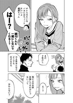 漫画「双子たちの諸事情」まとめ Location History, Twitter Sign Up, In This Moment, Shit Happens, Manga, Comics, Anime, Manga Anime, Manga Comics