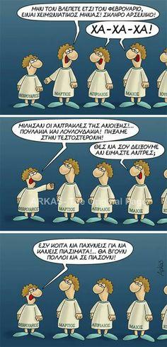 Funny Greek, Greek Quotes, Funny Cartoons, Geek Stuff, Jokes, Humor, Comics, Movie Posters, Fictional Characters