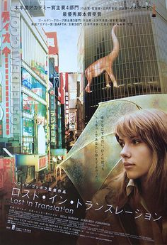Lost in Translation Japanese movie poster