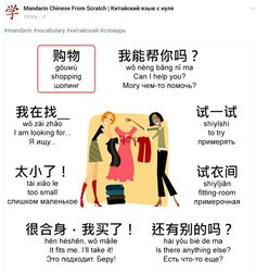 Buying clothes Chinese vocabulary. #Chinese #language
