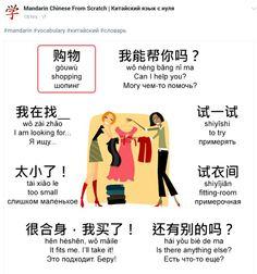 Buying clothes Chinese vocabulary. #Chinese #language