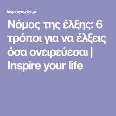 Νόμος της έλξης: 6 τρόποι για να έλξεις όσα ονειρεύεσαι   Inspire your life