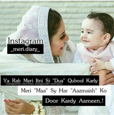 #aameen Love My Parents Quotes, Mom And Dad Quotes, I Love My Parents, Love U Mom, Dear Mom, Mother Quotes, All Quotes, Hindi Quotes, True Quotes