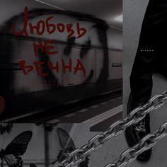 морфий. Red Aesthetic Grunge, Aesthetic Collage, White Aesthetic, Aesthetic Photo, Modern Vampires, Black N Red, Cute App, Estilo Rock, Detail Art