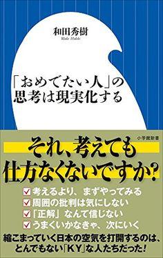 「おめでたい人」の思考は現実化する (小学館新書)   和田 秀樹 読了:2017年4月15日