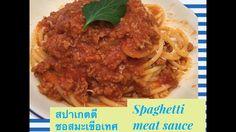 สปาเก็ตตี้ สปาเก็ตตี้ชอสมะเขือเทศ spaghetti meatsauce