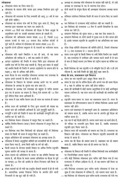 Auditor General of India & Constitution of India, GK Questions and Answers (General knowledge Quiz) on General Knowledge Book, Gernal Knowledge, Knowledge Quotes, Indian Constitution, Question Paper, Question And Answer, Baby Love Quotes, Me Quotes