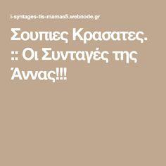 Σουπιες Κρασατες. :: Οι Συνταγές της Άννας!!!