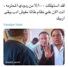 هههههه Arabic Memes, Arabic Funny, Funny Arabic Quotes, Funny Picture Jokes, Funny Reaction Pictures, Funny Photos, Merida, Satirical Illustrations, Funny Relatable Quotes