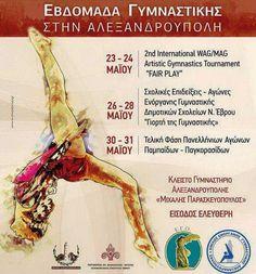 Μήνας Ενόργανης Γυμναστικής ο Μάιος για την Αλεξανδρούπολη