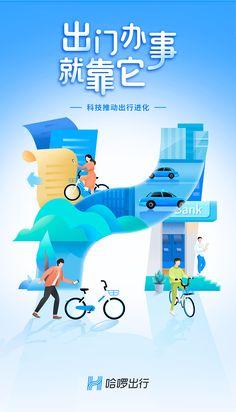 Event Poster Design, Creative Poster Design, Creative Posters, Graphic Design Posters, Graphic Design Inspiration, Reading Posters, Promotional Design, Calendar Design, Japanese Design