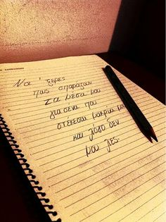 Greek Quotes, Song Lyrics, Philosophy, Texts, Letters, Feelings, Handwriting, Music, Wall