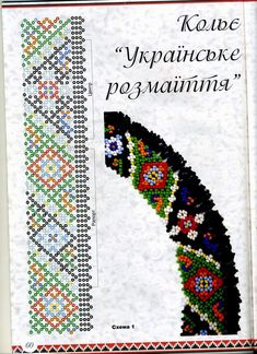 Peyote Patterns, Beading Patterns, Lace Bracelet, Beaded Bracelets, Bead Crafts, Jewelry Crafts, Seed Bead Necklace, Seed Beads, Beaded Collar