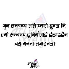 Nepali quote Nepali Love Quotes, Love Heart Images, Karma Quotes, Heart Touching Shayari, Facebook Status, Love Status, Love Memes, Cute Quotes, Poems