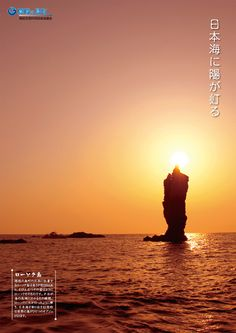 日本観光ポスターコンクール 受賞作品 - Google 検索 Tourism Poster, Poster Layout, Advertising, Waves, Japanese, Graphic Design, Celestial, Sunset, Graphics