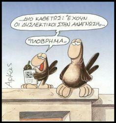 Picture8 Haha, Funny Quotes, Jokes, Place Card Holders, Humor, Comics, Reading, Greek, Humour