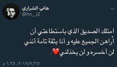 حفصة 85 Beautiful Arabic Words, Arabic Love Quotes, Islamic Quotes, Words Quotes, Life Quotes, Sayings, Best Qoutes, Crazy Funny Memes, Lessons Learned In Life