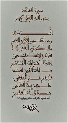 Arabic Calligraphy Art, Arabic Art, Arabic Handwriting, Surah Fatiha, Islamic Patterns, Islamic Phrases, Islamic Pictures, Letter Art, Islamic Wallpaper