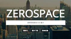 Zerospace 高品質 CC0 授權圖庫,免費下載可商業用圖片素材