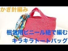 かぎ針編み★ビニールテープのキラキラトートバッグの編み方 / How to crochet a tote bag of vinyl tape Plastic Bag Crochet, Crochet Handbags, Casual Bags, Knitted Bags, Creative Crafts, Gym Bag, Knit Crochet, Crochet Patterns, Tote Bag