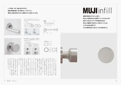 日本平面设计大师第一期之【原研哉设计系列】(一)MUJI無印良品