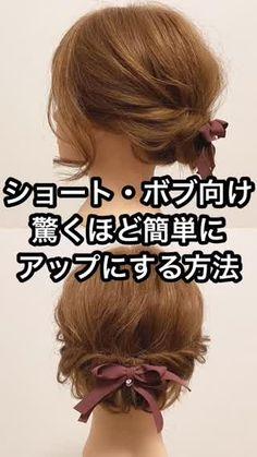 Pin on ヘアアレンジ Fries, Hair Arrange, Hair Styles, Beauty, Fashion, Updos, Hairdos, Hair Plait Styles, Moda