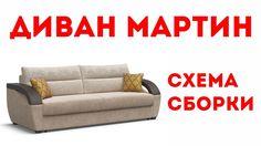 много мебели диван мартин фото