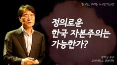 [한국인, 우리는 누구인가] 정의로운 한국 자본주의는 가능한가? (장하성 교수)