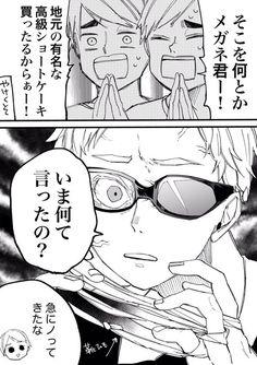 Comic Games, Karasuno, Haikyuu Anime, Manga, Twitter, Haikyuu Volleyball, With, Drawing Reference, Manga Comics