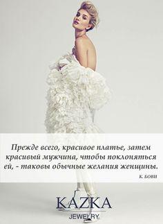 Высказывания о женщине в платье