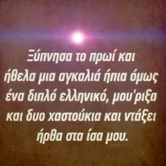 19 Ideas Quotes Good Morning Greek For 2019 Love Marriage Quotes, Pray Quotes, Smile Quotes, New Quotes, Faith Quotes, Happy Quotes, Positive Quotes, Inspirational Quotes, Sarcastic Quotes