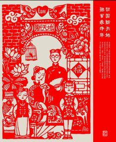 Chinese Papercutting | Li Shou Bai Chinese Design, Asian Design, Chinese New Year Holiday, Hong Kong Art, Chinese Paper Cutting, Chinese Calendar, Chinese Cartoon, New Year Designs, Chinese Patterns