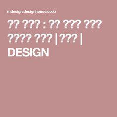 월간 디자인 : 주요 디자인 어워드 수상작을 만나다 | 매거진 | DESIGN
