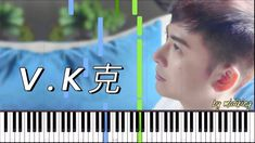 """Hello guys, this time coming to you with another Synthesia Piano Tutorial from V.K克 and his newest single """"Bubble's weight (泡沫的重量)"""" from the drama """"Summer De. Piano Tutorial, Drama, Tutorials, Guys, Dramas, Drama Theater, Sons, Boys, Wizards"""