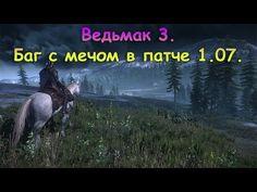 Ведьмак 3. Баг с мечом в патче 1.07. - YouTube