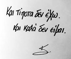 love, quotes και greek quotes εικόνα στο We Heart It Greek Quotes About Life, Drake Quotes About Love, Greek Love Quotes, Poetry Quotes, Art Quotes, Life Quotes, Quotes Bukowski, Emily Dickinson Quotes, Typewriter Series