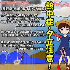 """きょう(8月1日)の天気は「晴れ+熱中症""""危険""""レベル!→夕立注意!」。きのうと似た天気で、日中は晴れて暑くなりそう。ただ、午後は突然のにわか雨や雷雨に要注意。日中の最高気温はきのうと大体同じで、飯田で34度の予想。"""