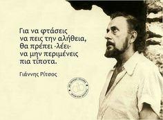 Και έτσι γίνεται ... Poetry Quotes, Wisdom Quotes, Me Quotes, Counseling Quotes, Life Learning, Quotes And Notes, Greek Words, Greek Quotes, True Facts