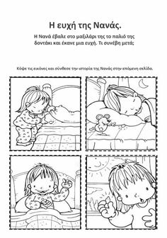 """"""" Η καθαριότητα είναι μισή αρχοντιά """" και τα παιδιά από μικρή ηλικία οφείλουμε να μαθαίνουν να φροντίζουν και να διατηρούν το σώμα το... Greek Words, School Organization, Dental, Comics, Cute, Anime, Blog, Pictures, Fictional Characters"""